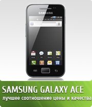 Samsung Galaxy Ace GT-S5830