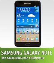 Самсунг Галакси Ноте i9220 (N7000)