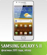 Самсунг Галакси С 2 i9100