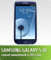 Самсунг Галакси С 3 i9300