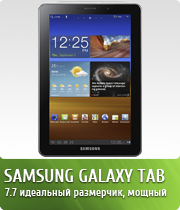 Samsung Galaxy Tab 7.7 P6800