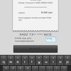 Онлайн платежи через Portmone на Android