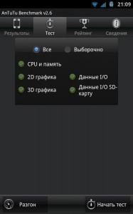 Antutu Benchmark на Samsung Galaxy Note тестирование