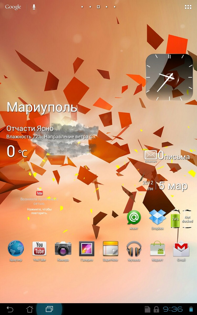 Android 4.0 Ice Cream Sandwich для Samsung Galaxy S II