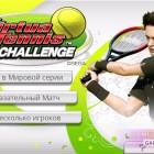 Virtua Tennis Challenge — супер теннис для Андроид