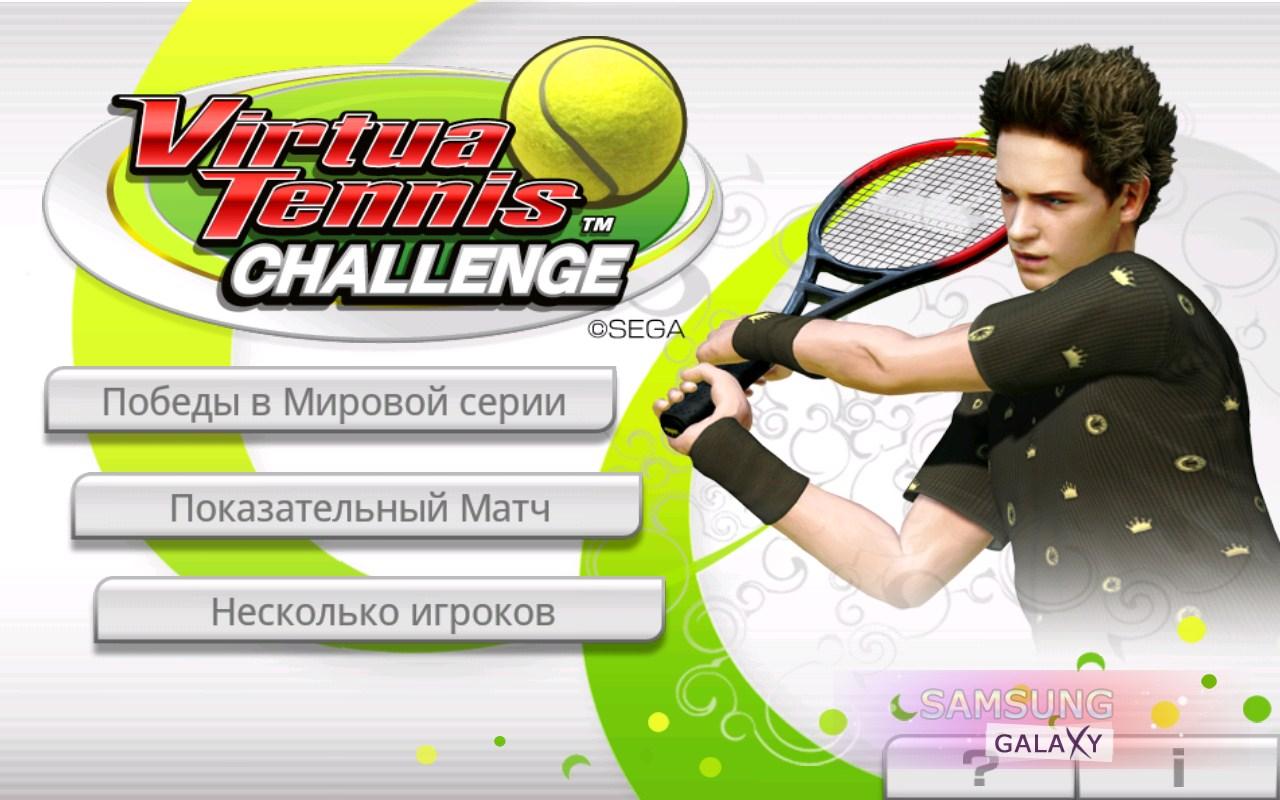 Virtua_Tennis_Challenge_ Samsung_Galaxy_15