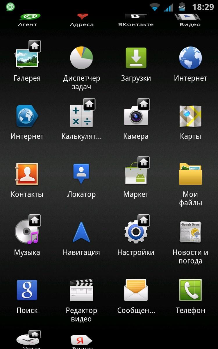 Скачать Программу Типа Яндекс Шелл На Андроид