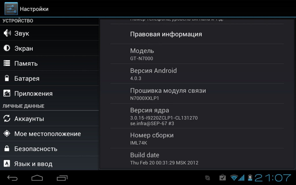 Прошивка ICS Android 4.0.3 для Samsung Galaxy Note