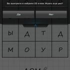 Настольная игра «Балда» для Android