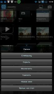 Samsung Galaxy просмотр изображений QuickPic работа с папкой