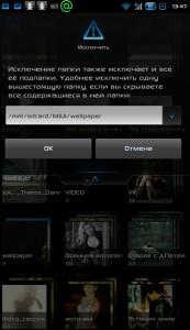 Samsung Galaxy просмотр изображений QuickPic исключение папки