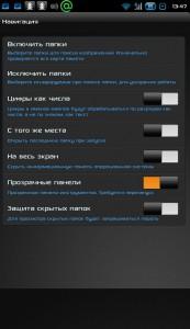 Samsung Galaxy просмотр изображений QuickPic навигация