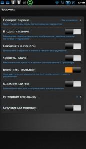 Samsung Galaxy просмотр изображений QuickPic  настройки просмотра