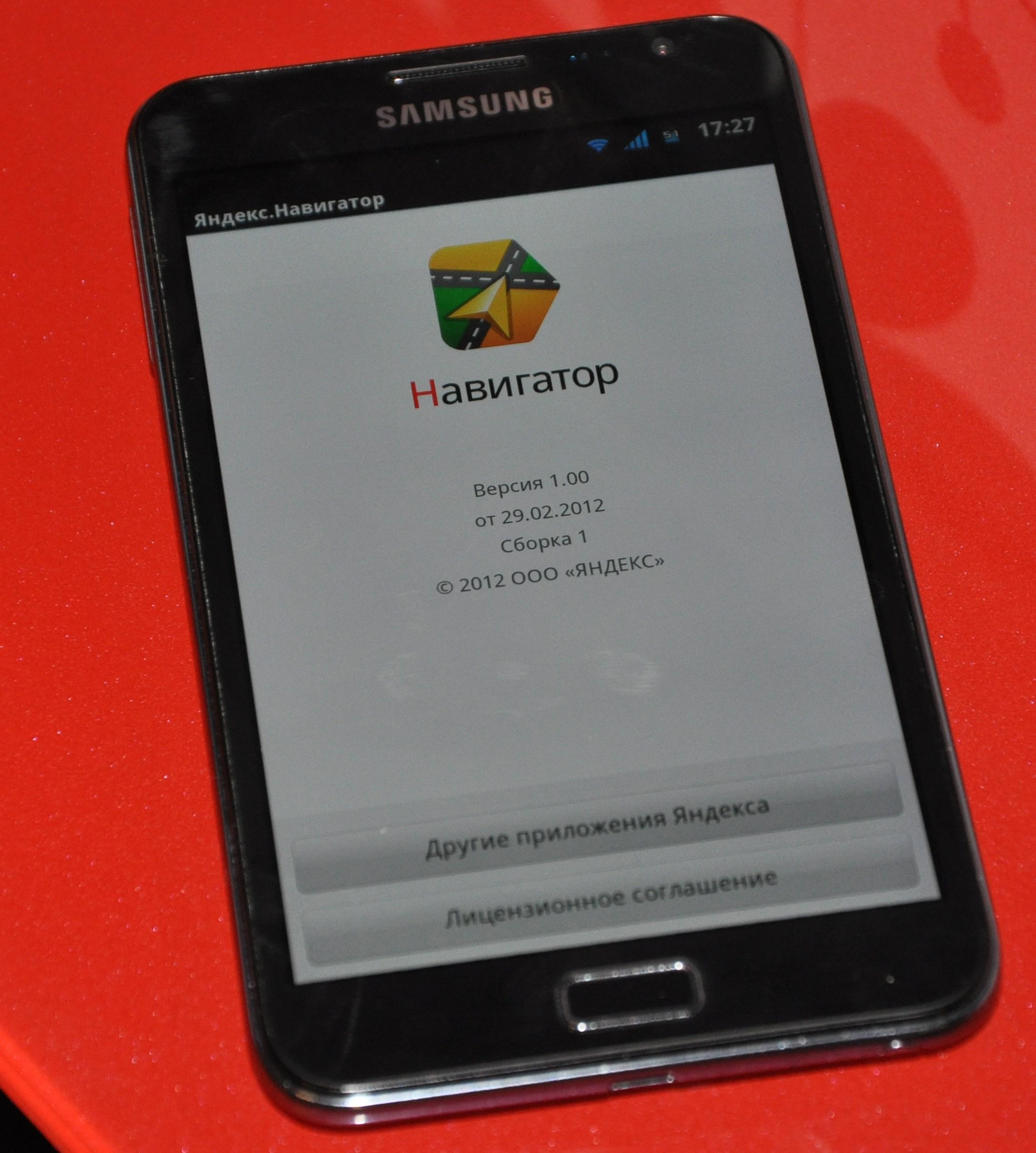 yandex_navigator_ Samsung_Galaxy_Note