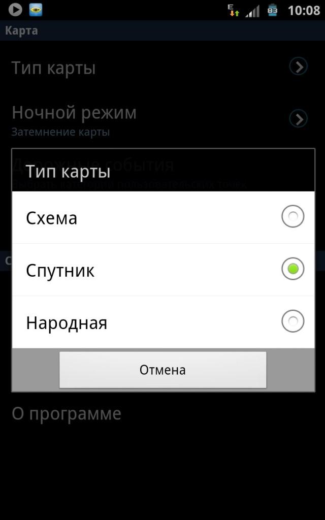 типы карт программы Яндекс Навигатор