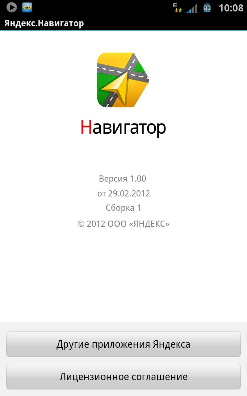 Навигационные системы.  Главная.  Обзор навигационной программы Яндекс.Навигатор.  Каталог.