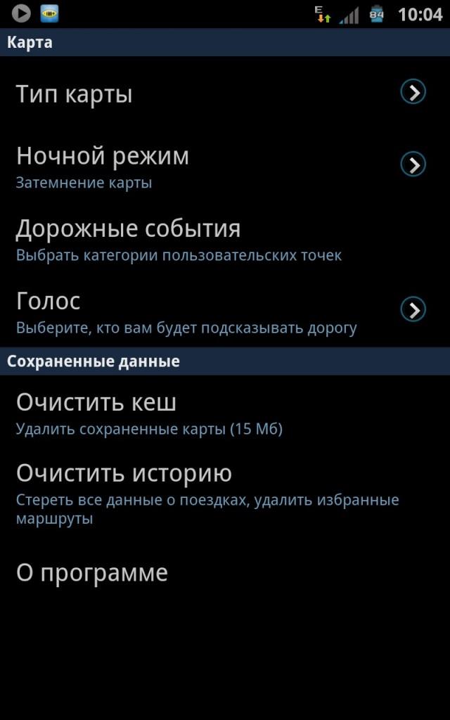 Обзор программы Яндекс Навигатор на Samsung Galaxy Note