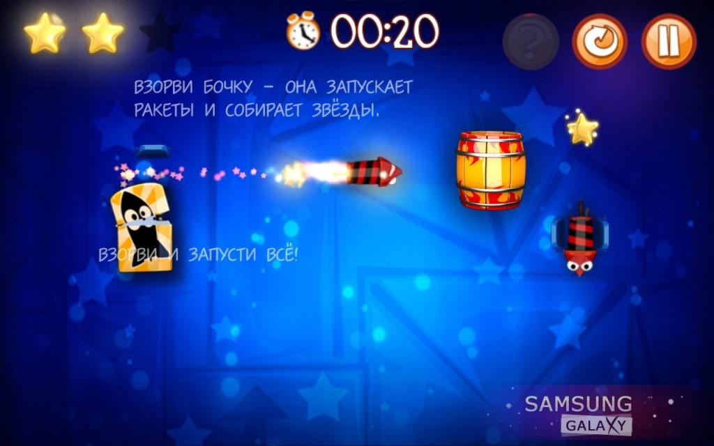 Игра Start the Rockets для Samsung Galaxy Note и Ace