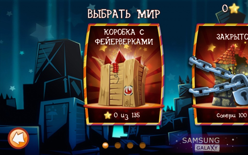 Игра Start the Rockets для Samsung Galaxy Note и Ace - уровни