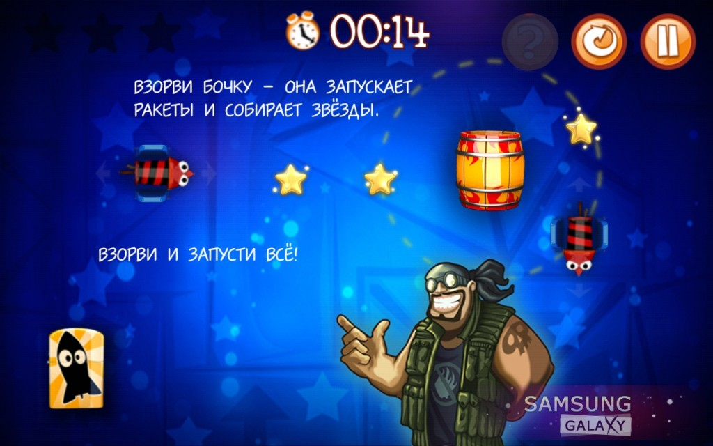Игра Start the Rockets для Samsung Galaxy Note