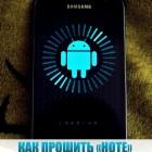 Как прошить Samsung Galaxy Note на Android 4.0.4