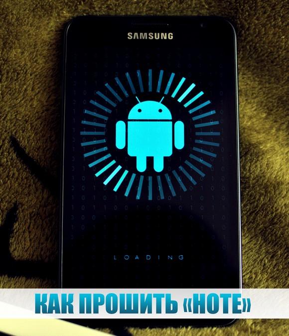Инструцкия по прошивке Samsung Galaxy Note