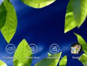 Apex Launcher 1.2.1 для Samsung Galaxy Note, S 2, S III и Ace