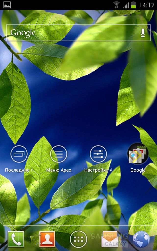 Apex Launcher 1.2.1 для Samsung Galaxy Note, S 2, S III и Ace