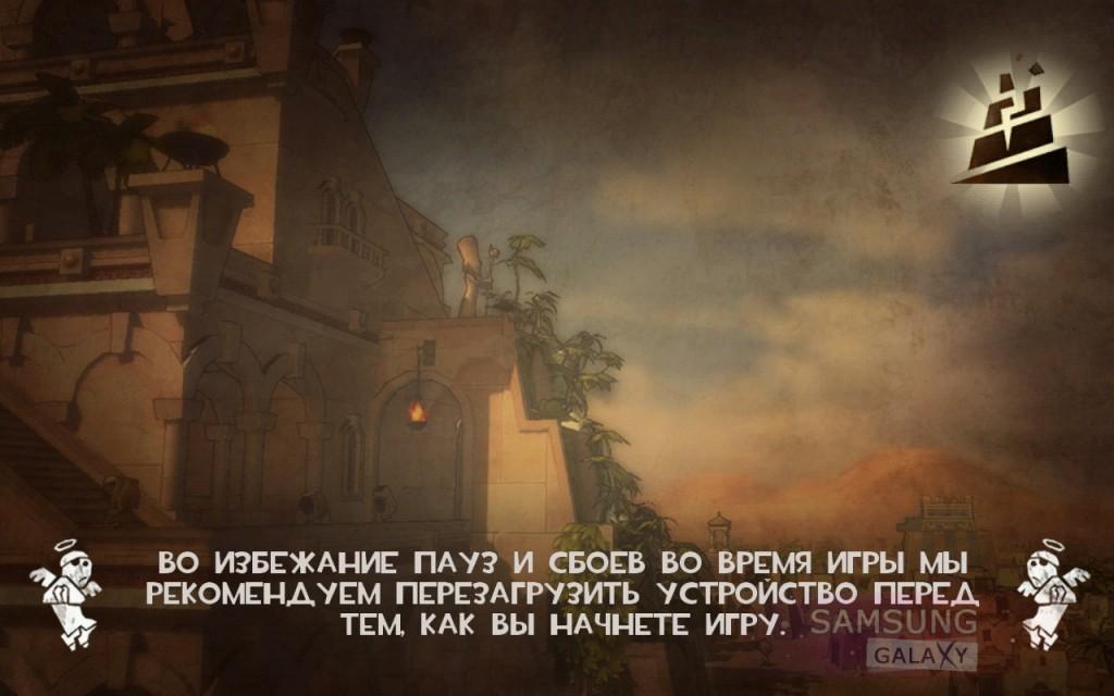 Игра Babel Rising 3D - скриншот 2