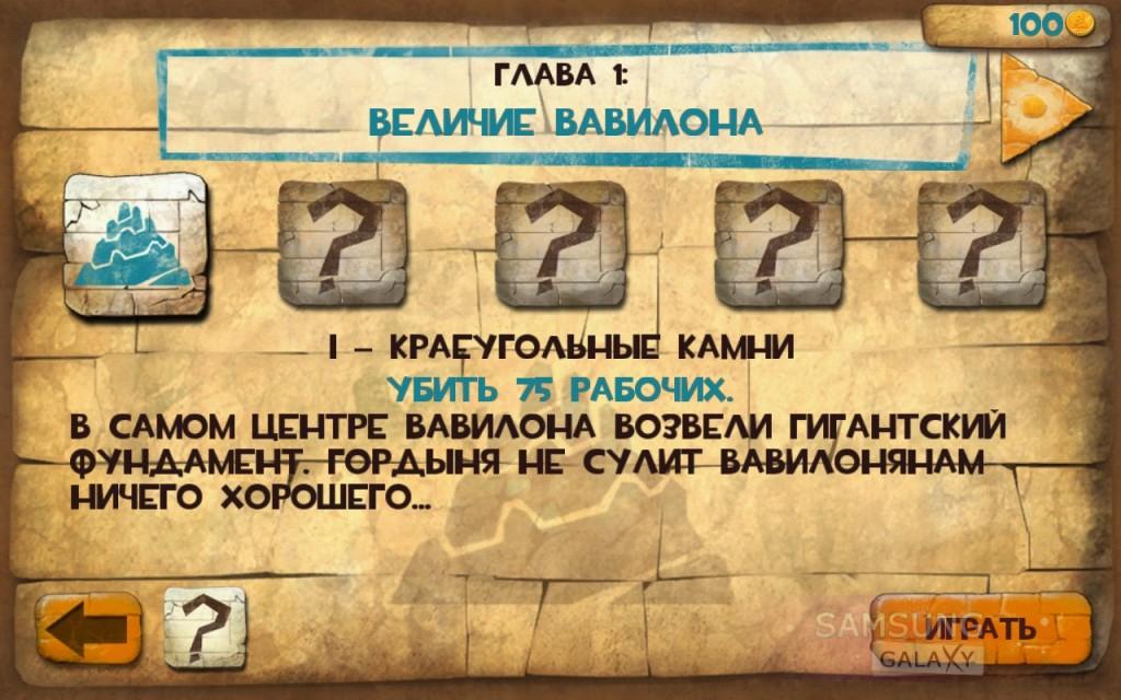 Babel Rising 3D - на миг стать Богом!