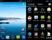 CyanogenMod 9 (Android 4.0.4) для Galaxy Gio S5660