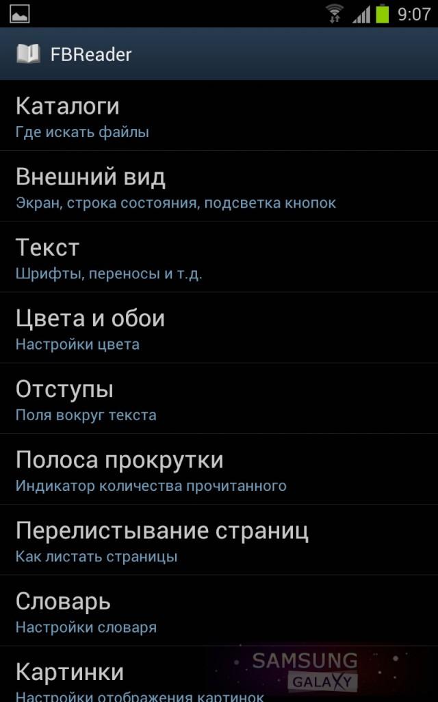 """FBReader 1.5.5 - наилучшая """"читалка"""" - настройки"""