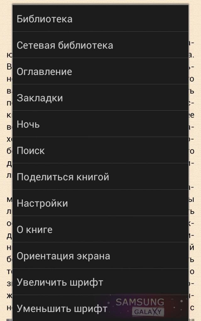 "FBReader 1.5.5 - наилучшая ""читалка"" - быстрое меню"