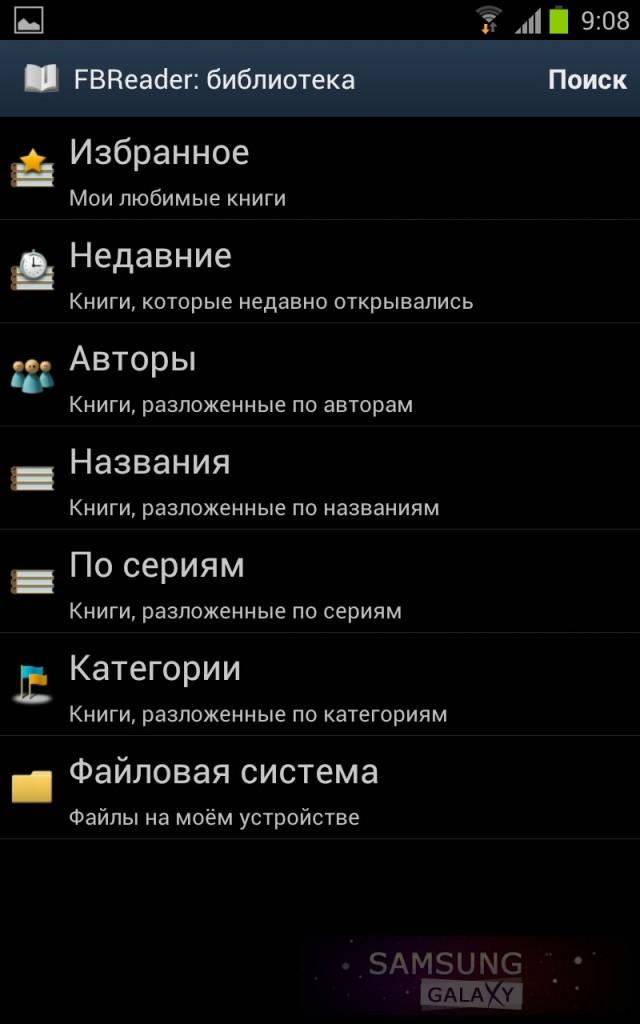 FBReader 1.5.5 - наилучшая читалка книг для Android