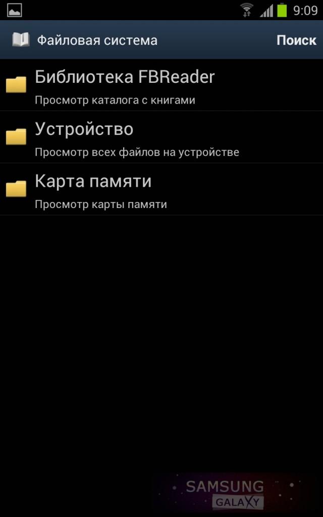"""FBReader 1.5.5 - наилучшая """"читалка"""" - выбор книг"""