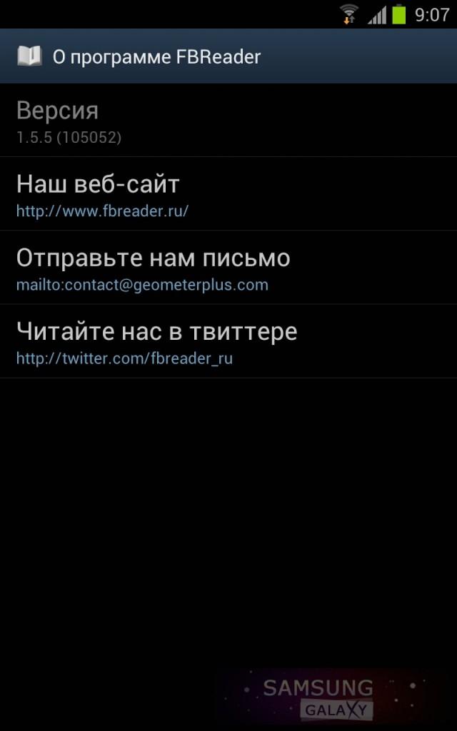 "FBReader 1.5.5 - наилучшая ""читалка"" - о программе"