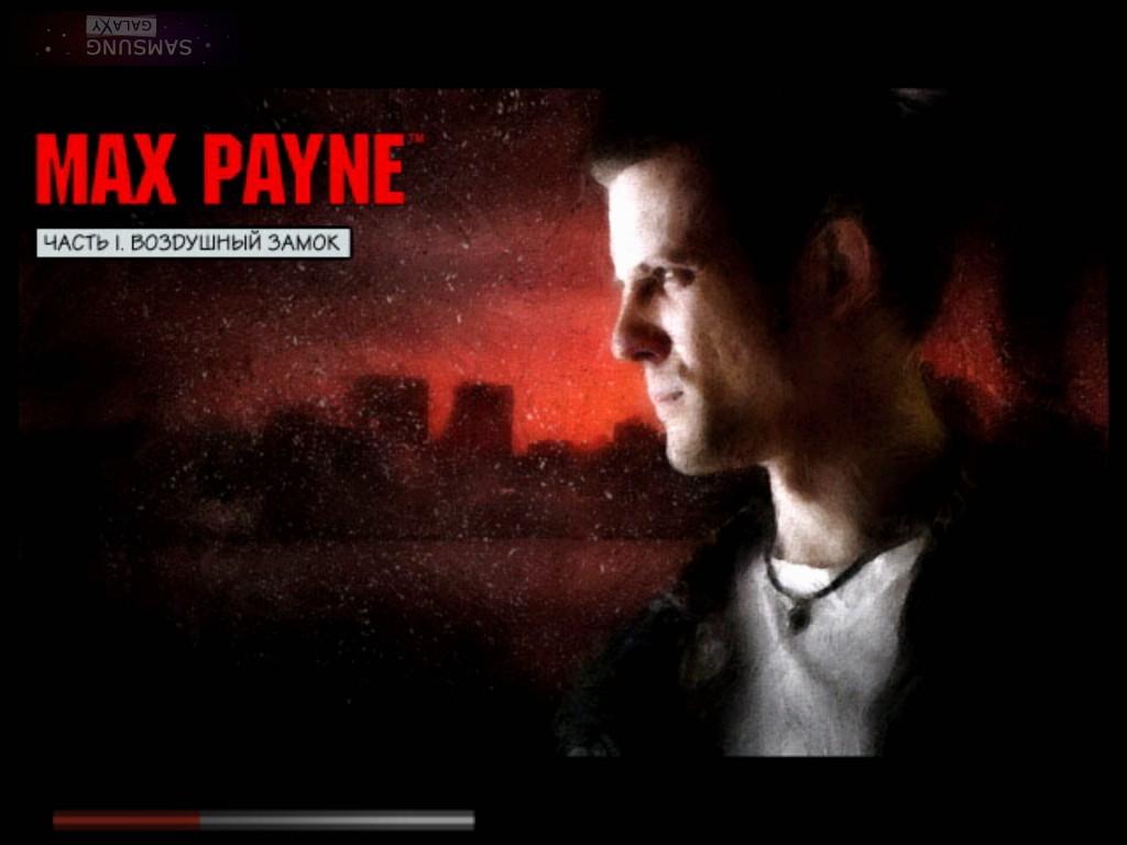 Max Payne Mobile для Samsung Galaxy