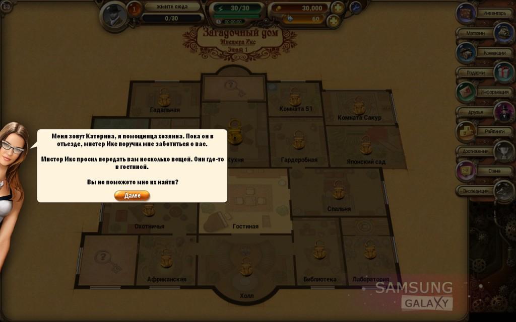 Игра Mystery Manor для Samsung Galaxy Note, S III и Ace