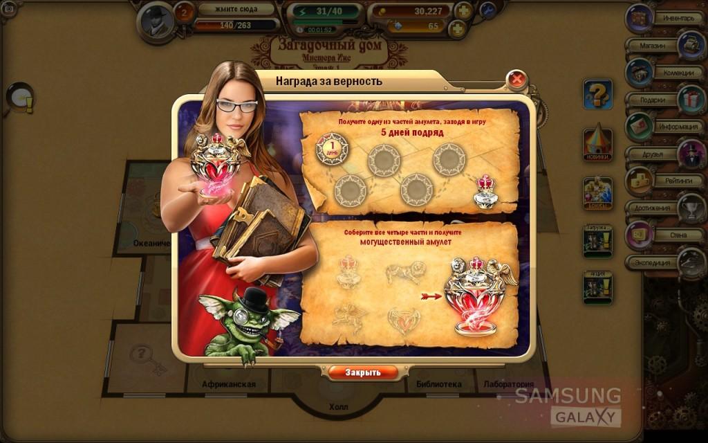 Игра Mystery Manor на Android
