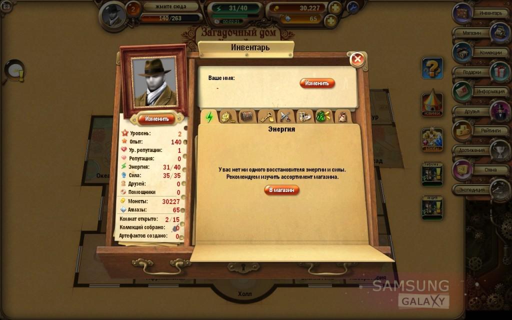 Игра Mystery Manor на Android - инвентарь персонажа
