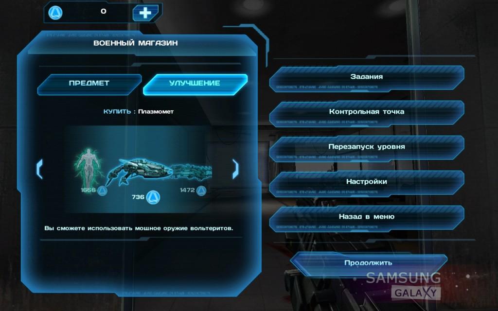 N.O.V.A. 3 теперь и для Samsung Galaxy