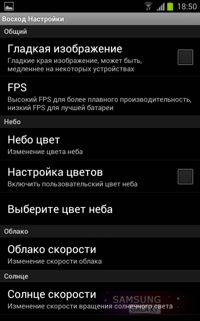 """""""Восход"""" - вполне солнечные, живые обои для Samsung Galaxy Note, S III, Ace"""