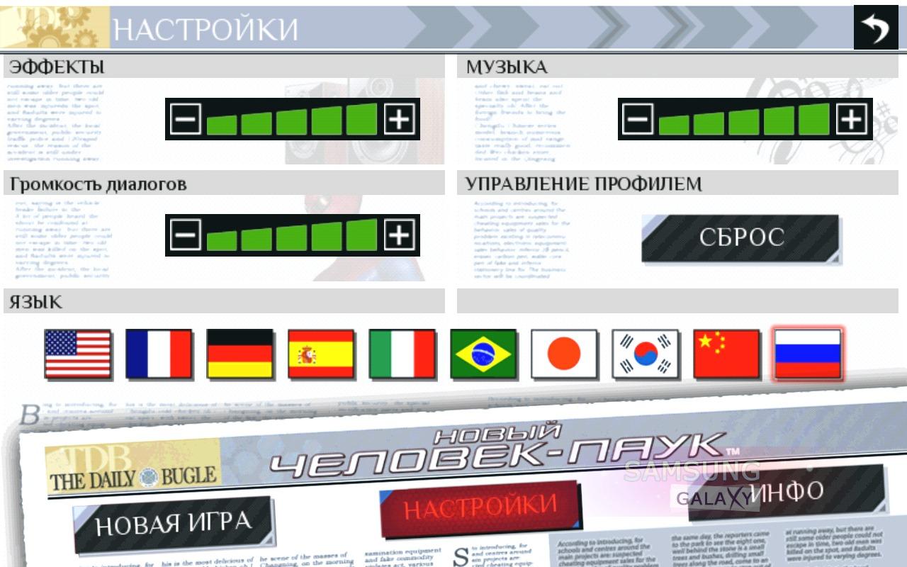 как настроить русский язык пошаговая инструкция samsung galaxy s4