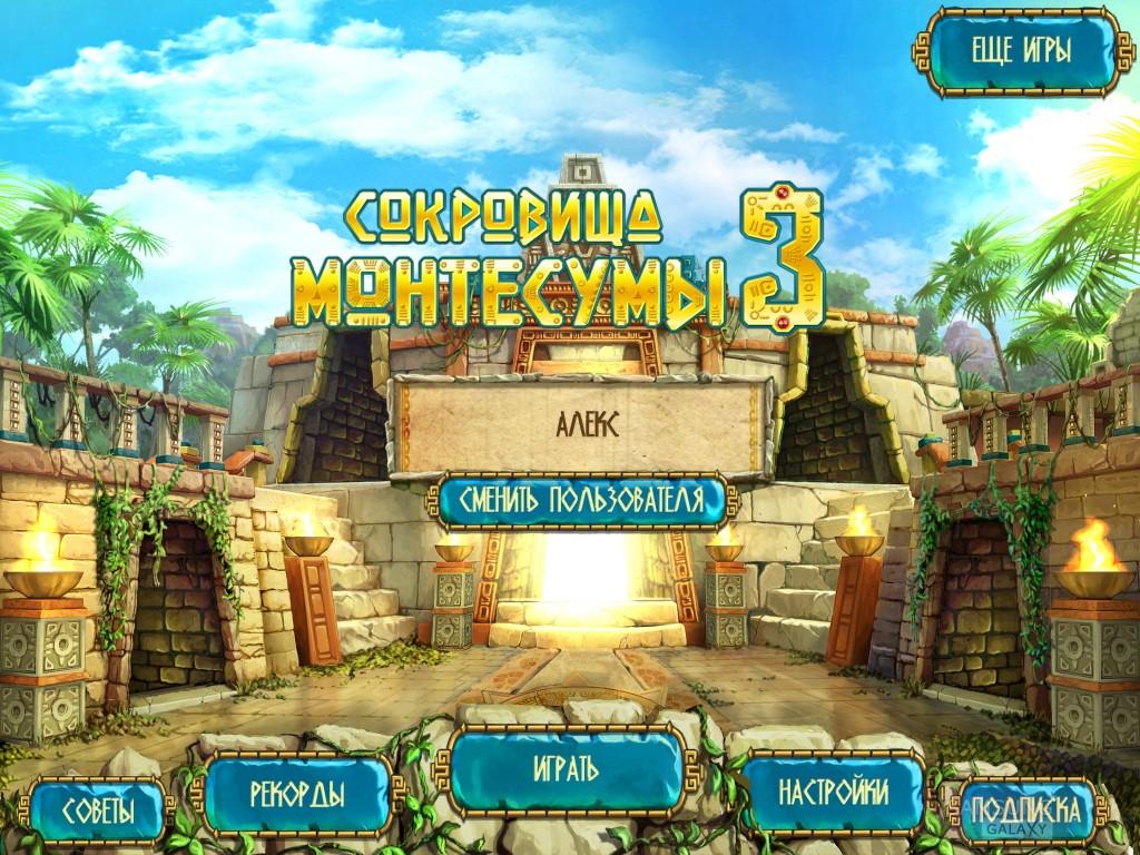 Сокровища Монтесумы 3 для Самсунг Галкси Ноут, Айс, С 3