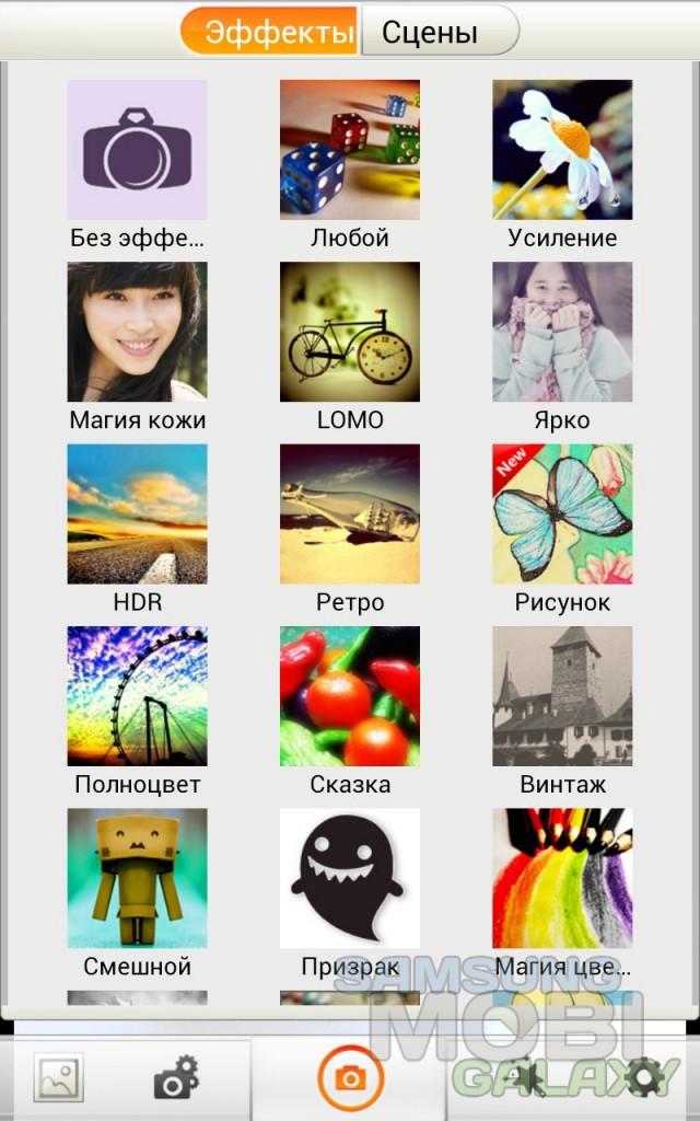 Camera 360 для Samsung Galaxy Note S 3, S 2, Ace 2, Gio и Tab - эффекты