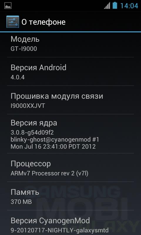 CaynogenMod 9 (ICS 4.0.4) для Samsung Galaxy S
