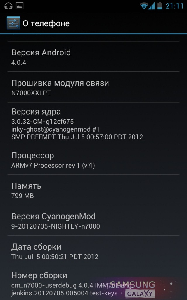 Обзор CyanogenMod 9 для Samsung Galaxy Note N7000