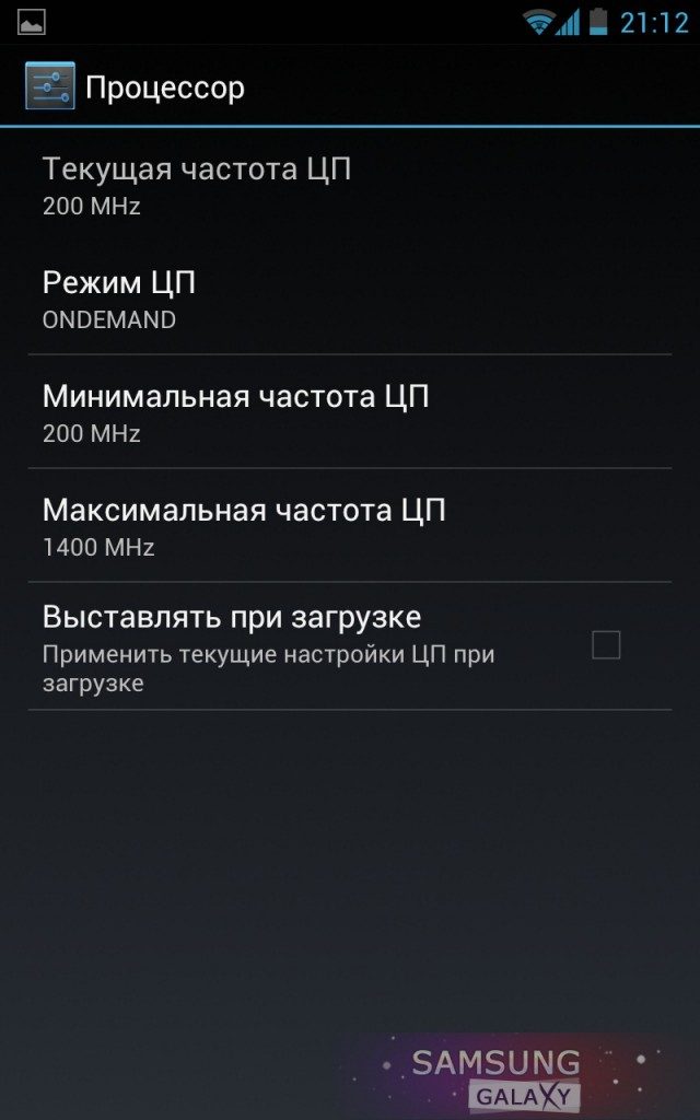 Разгон процессора в CyanogenMod 9