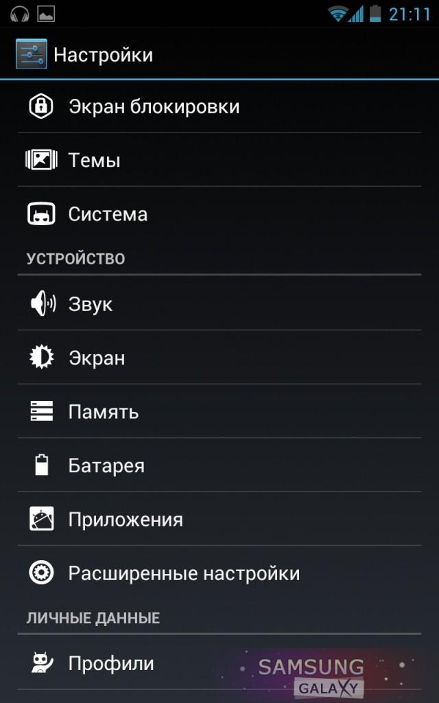 Обзор CyanogenMod 9 для Samsung Galaxy Note N7000, настройки