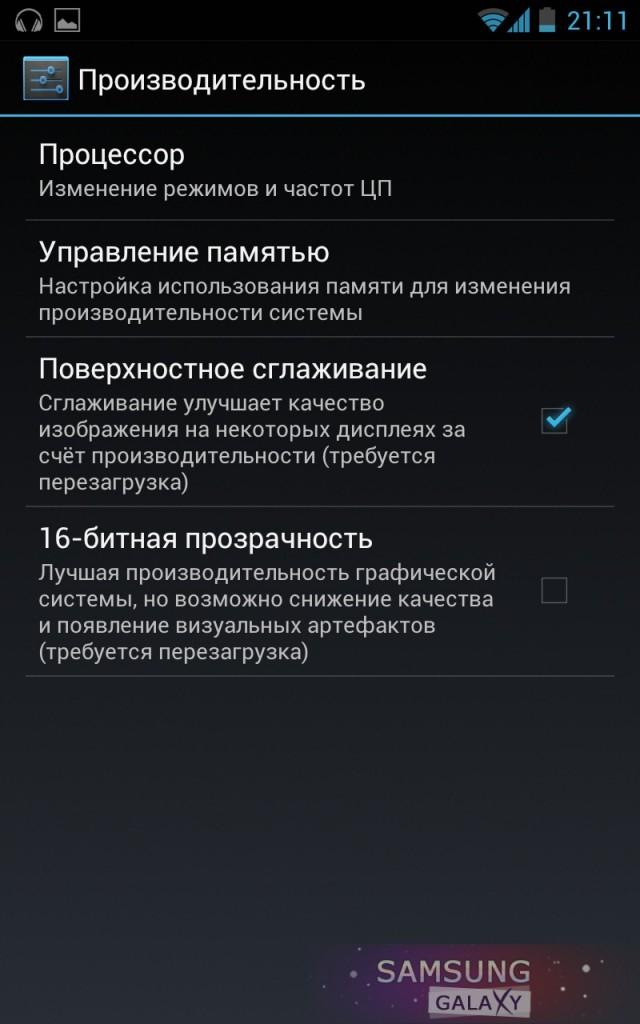 Обзор CyanogenMod 9 для Samsung Galaxy Note N7000, настройки экрана
